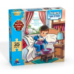 Shalom - 3D -  Hebrew