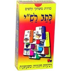 Rectangular Tzedakah Box - Jerusalem