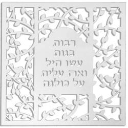 Zemirot du Chabbath