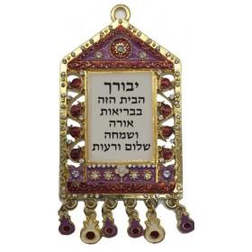 Hanger Home in Hebrew
