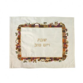 Challah Cover -  Matches Folding Basket + Embroidery- Jerusalem - Multicolor