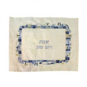 Challah Cover - Matches Panier pliant + Broderie- Jérusalem- Bleu
