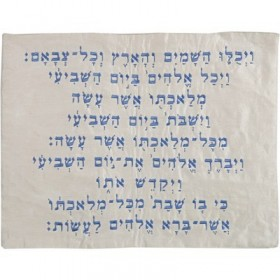 """Machine Embroidered Challah Cover -""""Kiddush"""" Blue"""