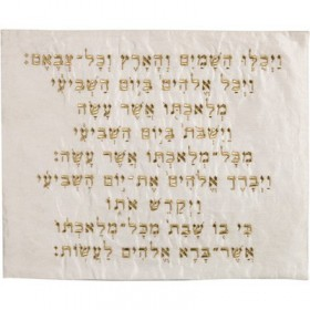 """Machine Embroidered Challah Cover -""""Kiddush"""" Gold"""