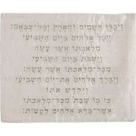 """Machine Embroidered Challah Cover -""""Kiddush"""" Silver"""