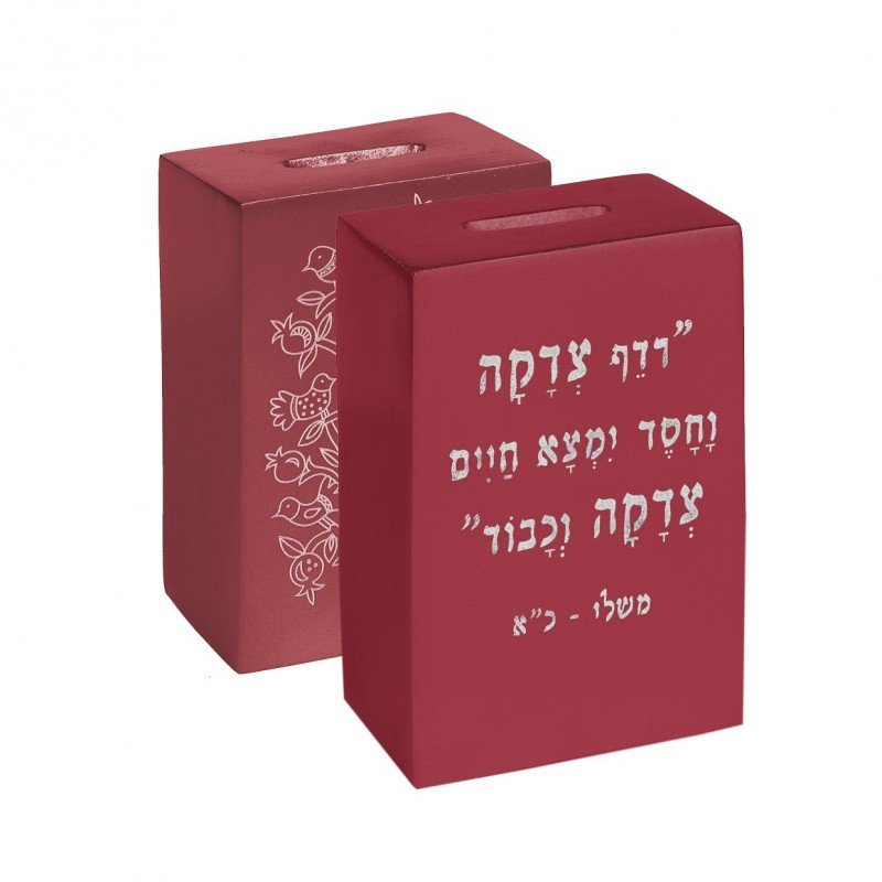 Square Tzedakah Box - Maroon