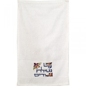 """Pair of """"Netilat Yadayim"""" Towels - Multicolor"""