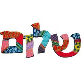 Metal Wall Hanging - Shalom - Hebrew
