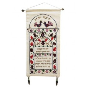 Wall Hanging - Home Blessing - Hebrew - Pomegranates - White