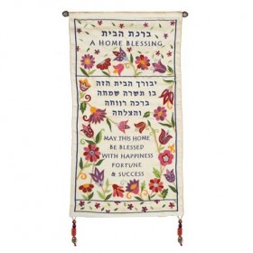 Wall Hanging - Home Blessing - Hebrew + English - Flowers