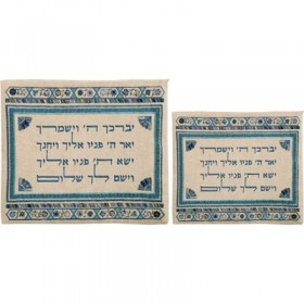 "Tfilin Bag -  Embroidery - Linen - ""Yevarchecha"" Blue"