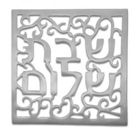 Aluminium Trivet - Aluminium - Shabbat shalom