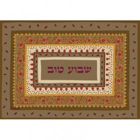 """Printed Placemat """"Shavua Tov"""" - Gold"""