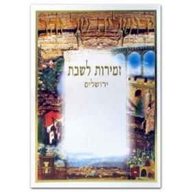 Livret des Chants du Chabbath