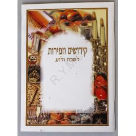 Kiddoush et Chants du Shabbat
