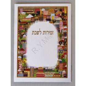 Zmirot Shel Chabbat