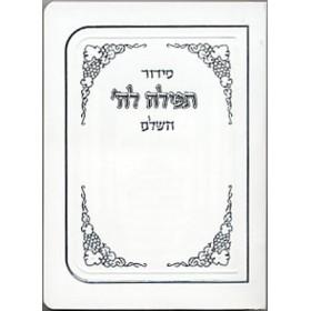Sidour Complet pour la semaine et le Shabbat