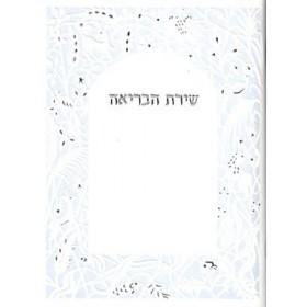 Chirat Habriat - Chant des merveilles de la creation