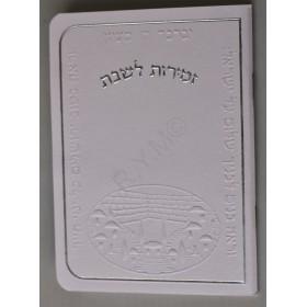 Chants du Chabbath - Birkat