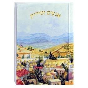 Enayim Zemirot Chants Oriental de la Table du Chabbath