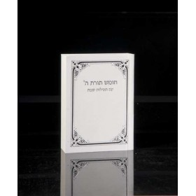 Le livre du Houmash complet avec prieres et bircat