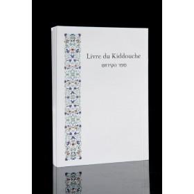 le livre du chabbat complet Hebreu Francais