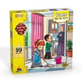 Good deeds puzzle 99 pcs