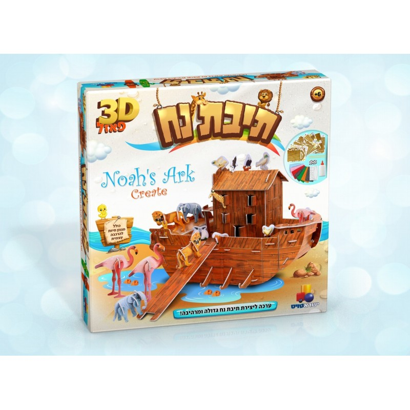 3D puzzle of the Noe's Ark