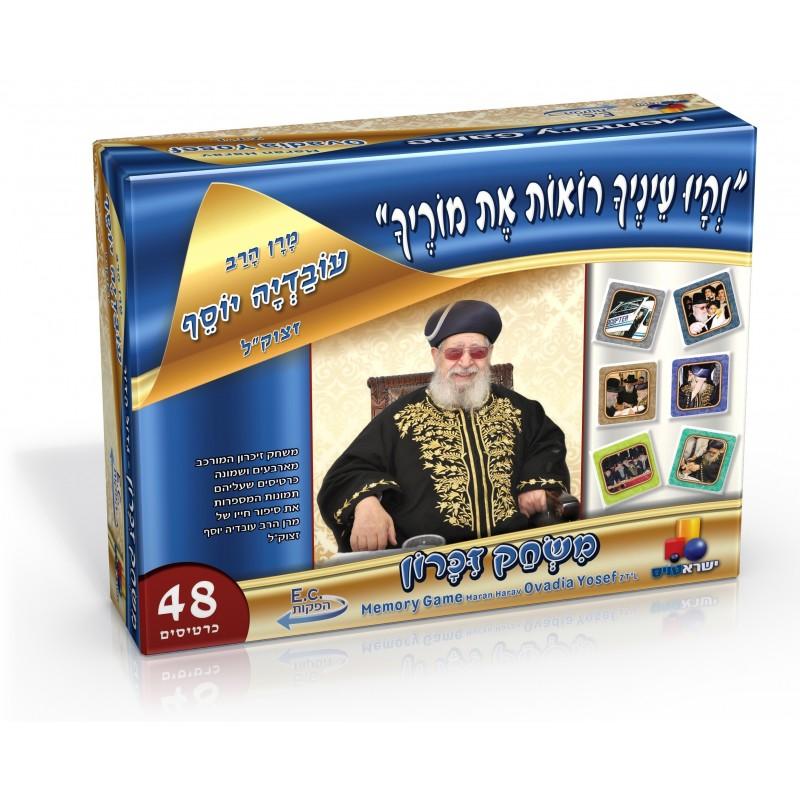 Memory games on Rav Ovadia Yossef