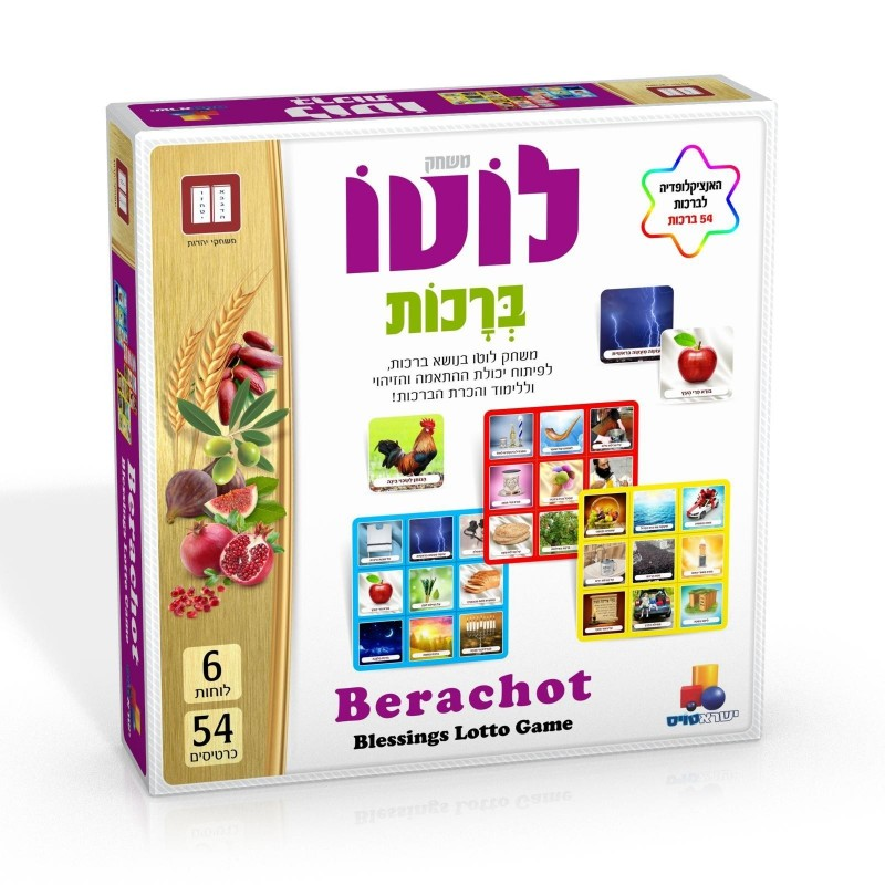 Lotto of Jewish blessings