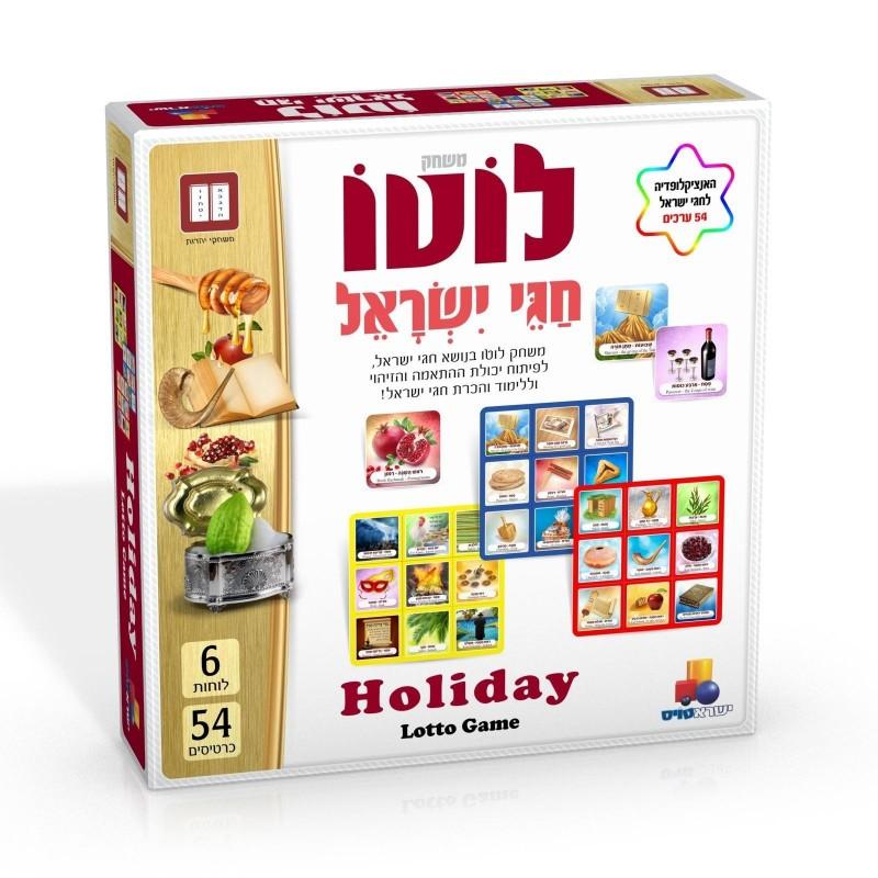 Jewish Holiday Lotto