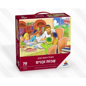 Pere and son puzzle that study
