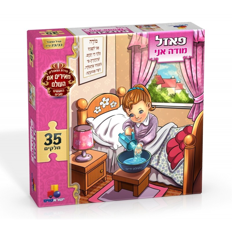 Puzzzle Good action I recite Modeh ani Modeh ani Girl version 35pcs