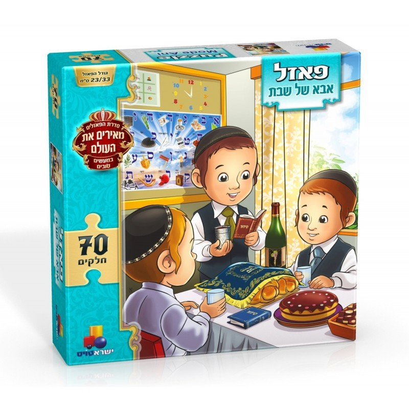 Puzzle The Daddy of Shabbat 70pcs