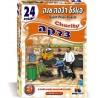 Puzzle 24pcs I give charity Tsedaka