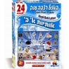 Puzzle 24 pcs Hebrew Alphabet excel at learning the alphabet