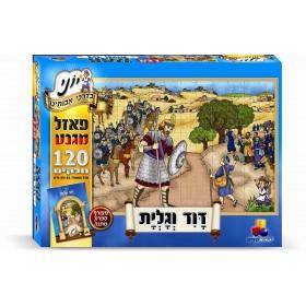 David puzzle against the giant Goliath