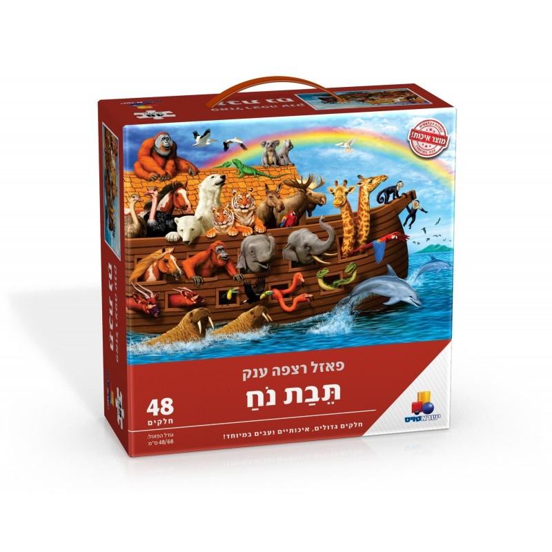Giant 48pcs puzzle L'Arche de Noe