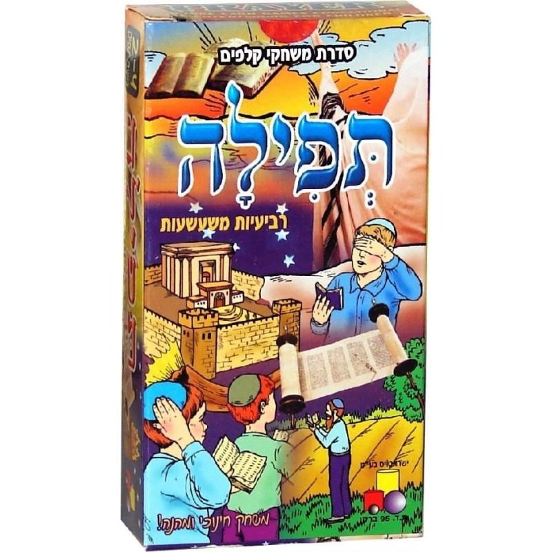 Card games on Jewish prayer