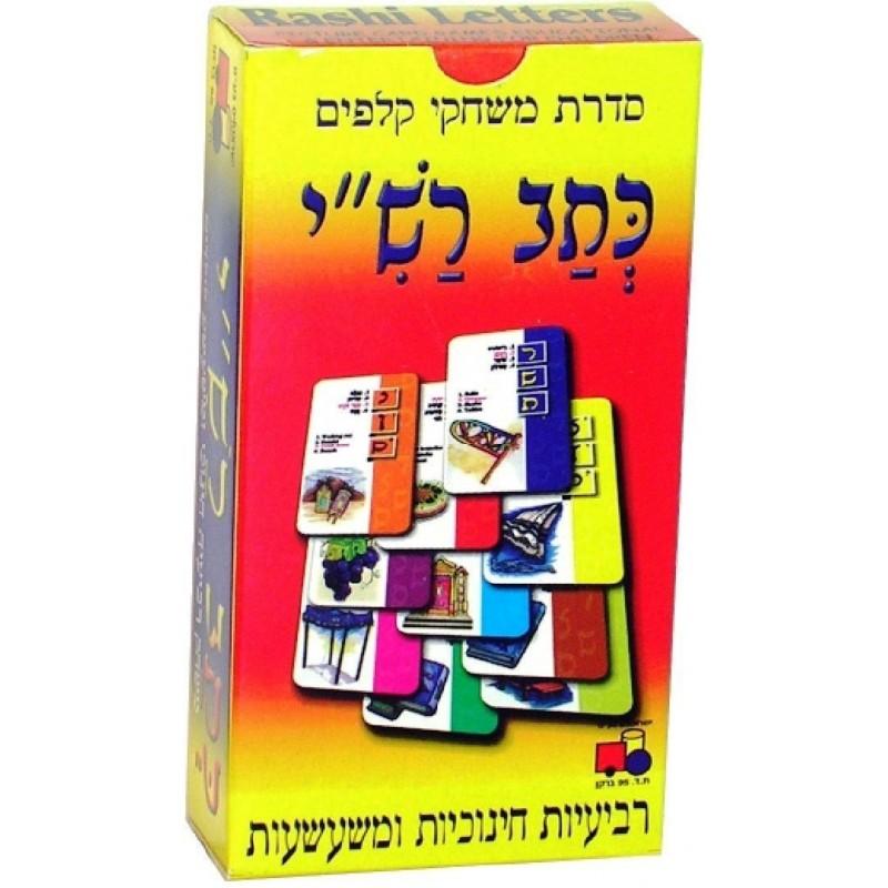 Card games of the Jewish Alphabet in writing by Rashi Ktav Rashi
