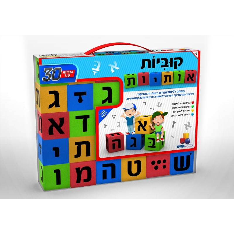 The letters of the Jewish alphabet in cubes