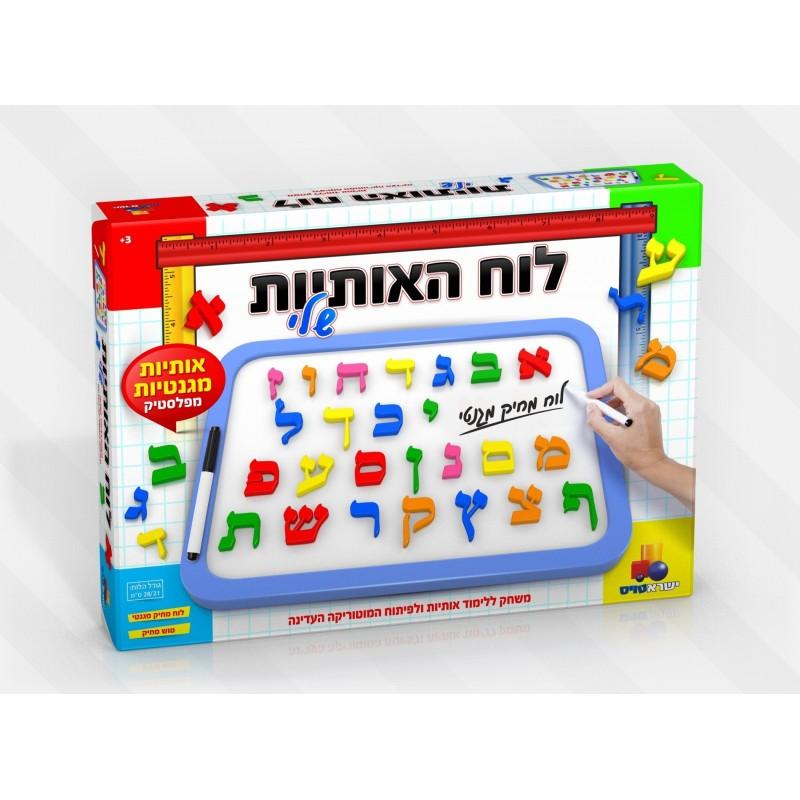 Table My letters to me alphabet Hebrew alphabet