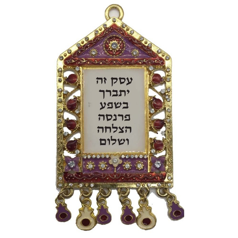 Tallit Set Pomegranate with Sequins