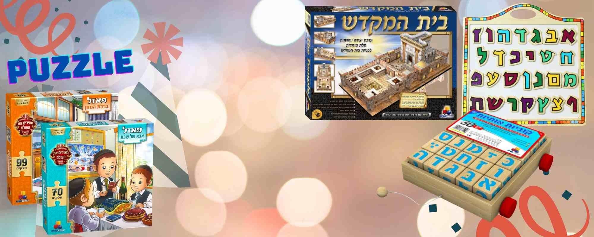 Jeux éducatif juif